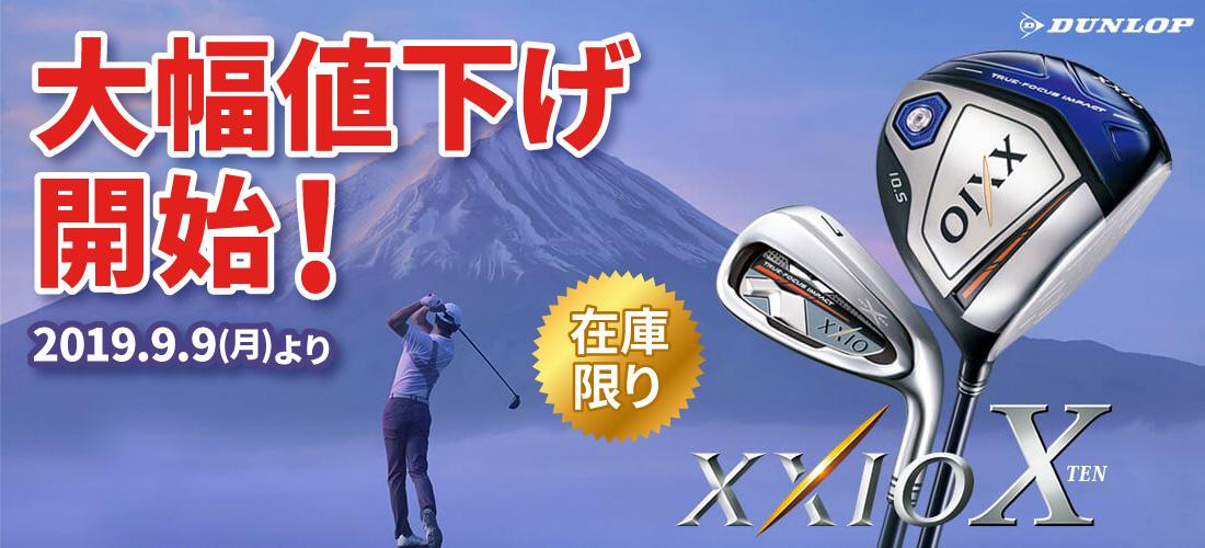 XXIO-X大幅値下げ