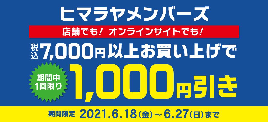 ヒマラヤメンバーズ限定企画7000円以上お買い上げで1000円引き