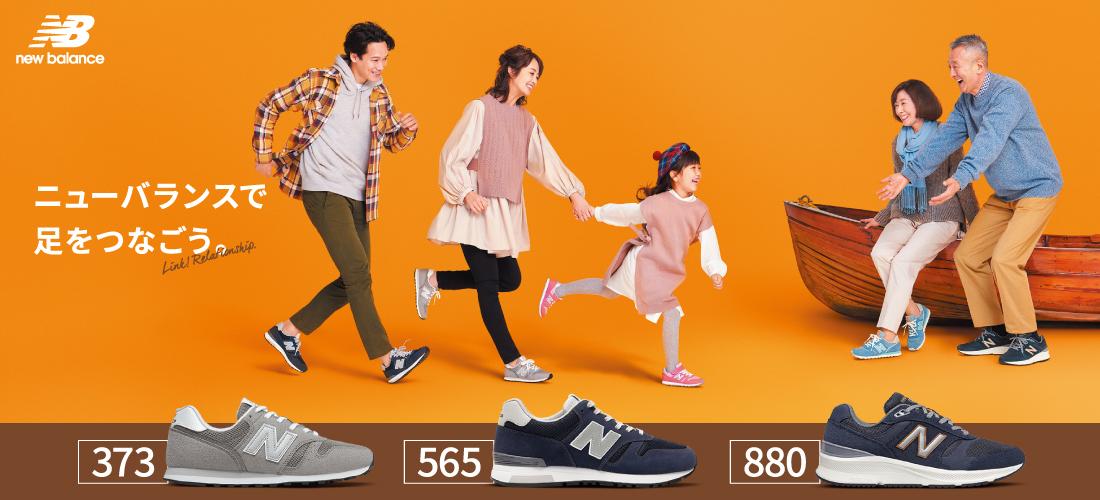 ニューバランスで、足を繋ごうキャンペーン