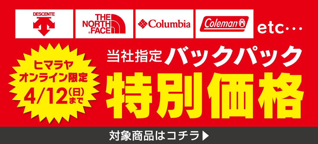 バックパック 【期間限定】特別割引 4月12日まで