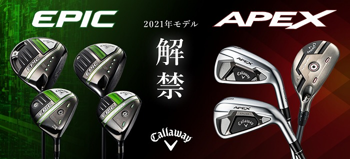 キャロウェイ EPIC2021/APEC2021 発売!