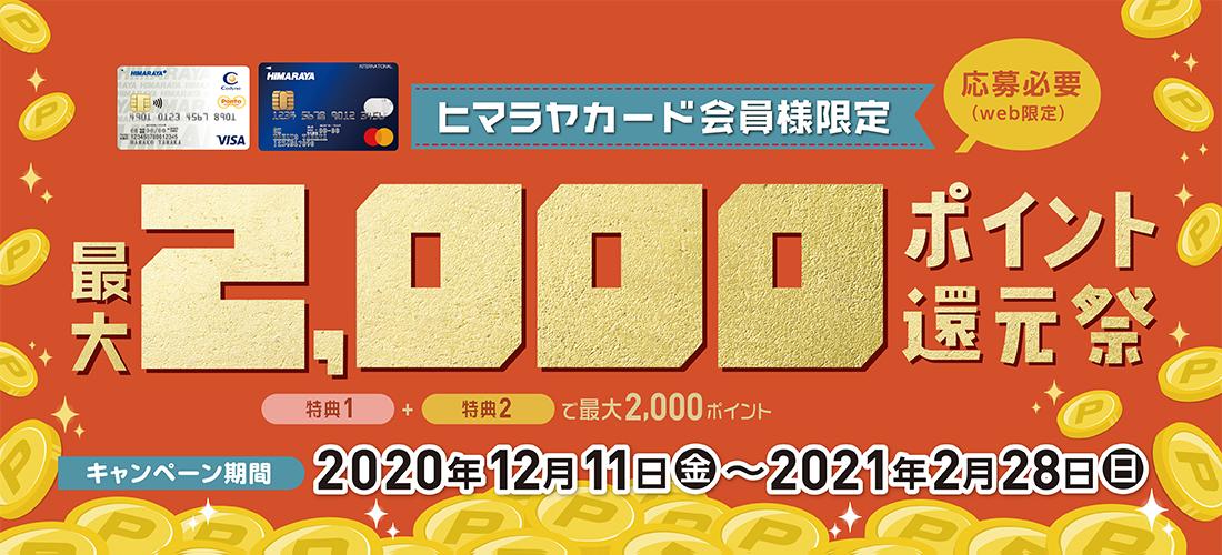 【ヒマラヤカード会員様限定】最大2,000ポイント還元祭